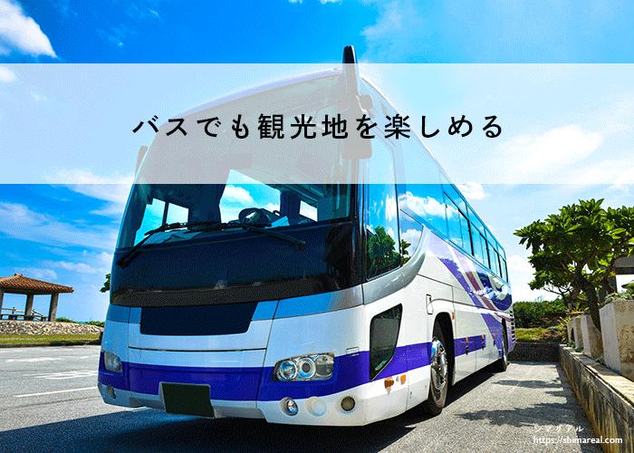バスでも観光地を楽しめる