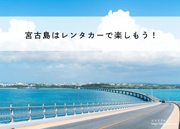 宮古島はレンタカーで楽しもう!