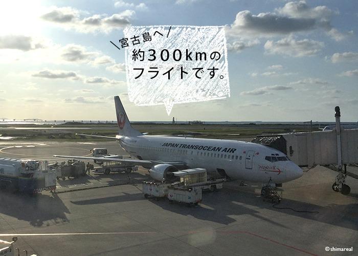 宮古島へ約300kmのフライトです。
