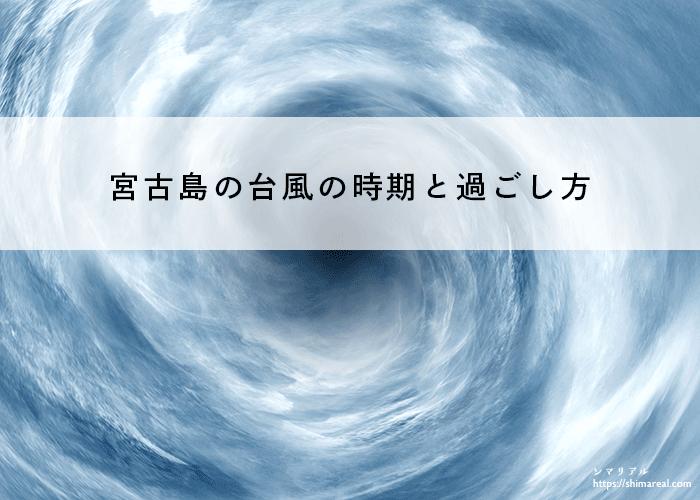 宮古島の台風の時期と過ごし方
