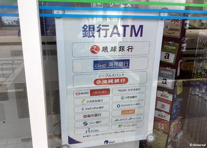 宮古島の銀行ATM