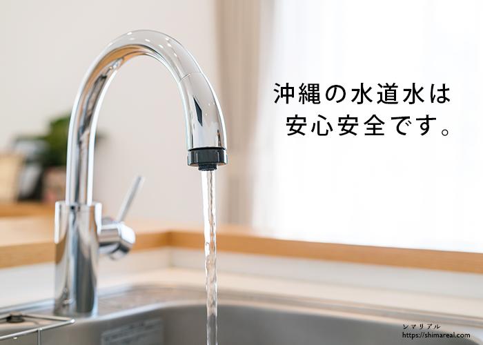 沖縄の水道水は安心安全です。