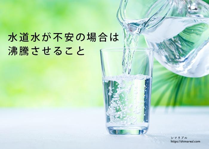 水道水が不安の場合は沸騰させること
