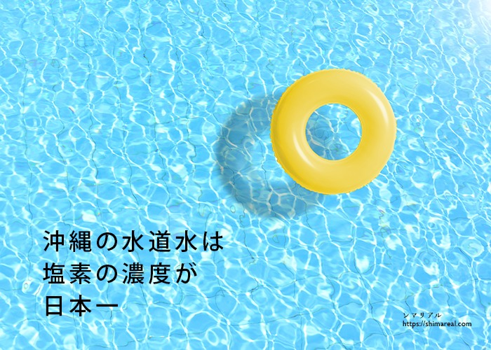 沖縄の水道水は塩素の濃度が日本一