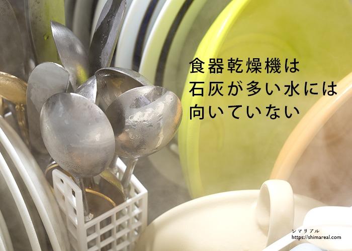 食器乾燥機は石灰が多い水には向いていない