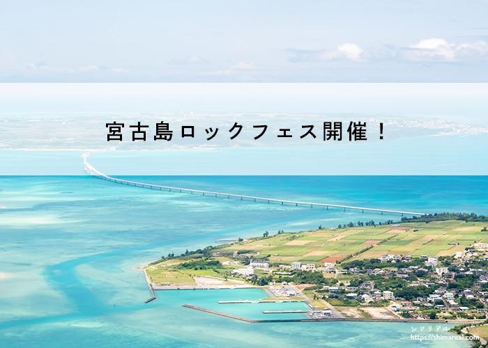 宮古島ロックフェス開催!