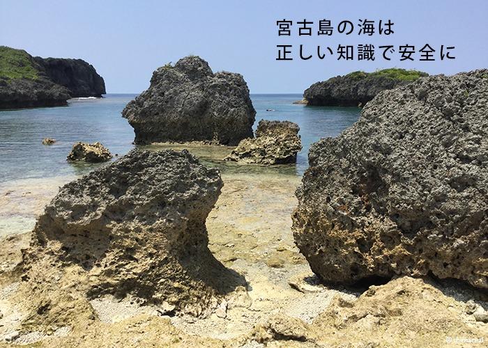 宮古島の海は正しい知識で安全に