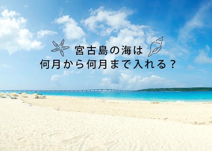 宮古島の海は何月から何月まで入れる?