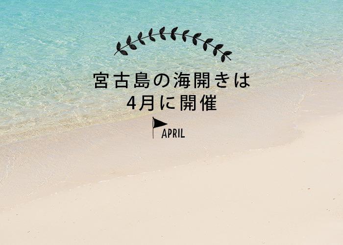 宮古島の海開きは4月に開催
