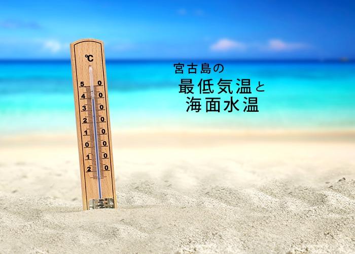 宮古島の最低気温と海面水温