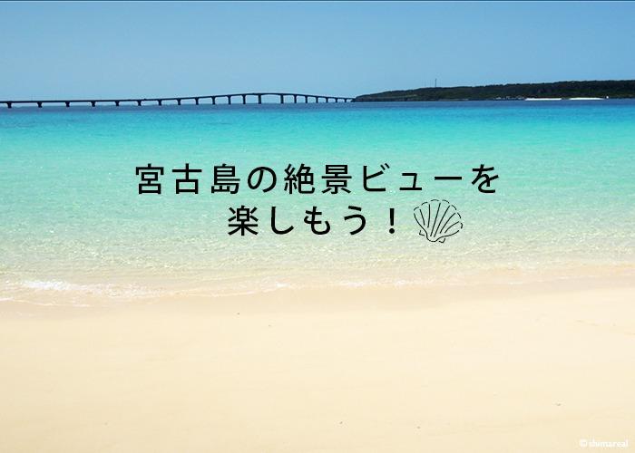 宮古島の絶景ビューを楽しもう!