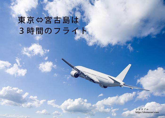 東京⇔宮古島は3時間のフライト
