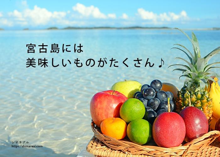 宮古島には美味しいものがたくさん♪