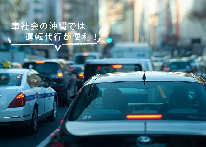 車社会の沖縄では運転代行が便利!