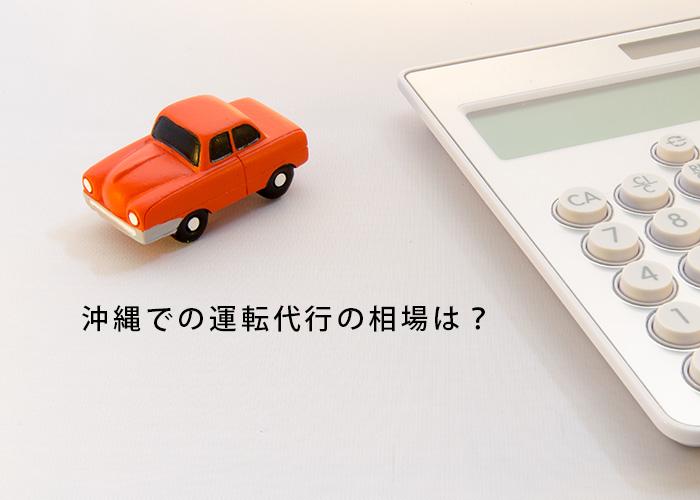 沖縄での運転代行の相場は?