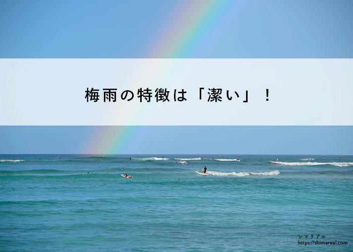 梅雨の特徴は「潔い」!
