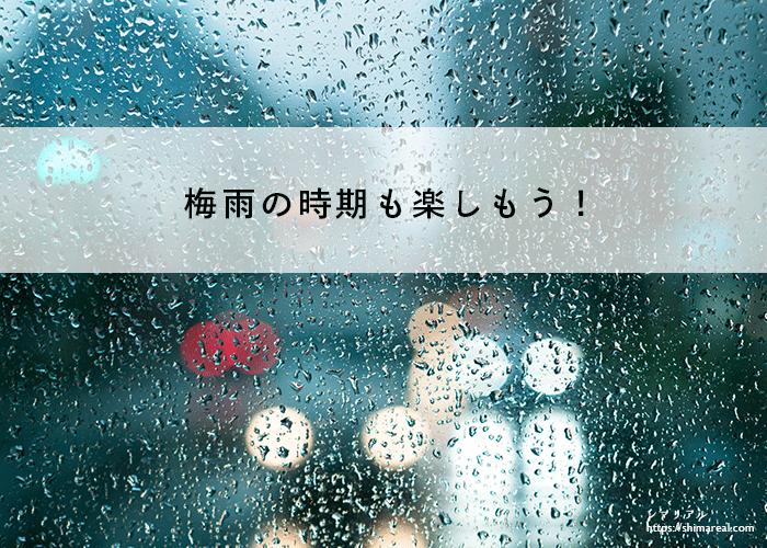 梅雨の時期も楽しもう!