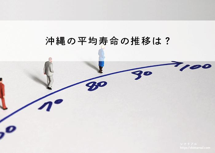沖縄の平均寿命の推移は?
