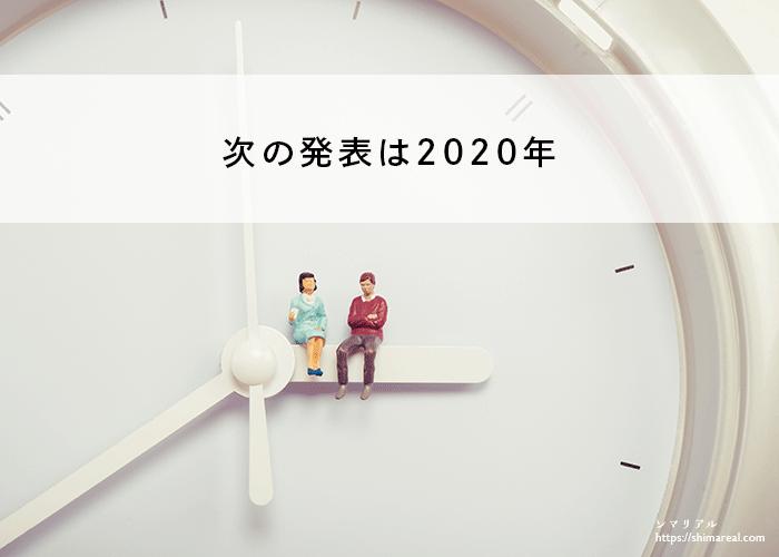 次の発表は2020年