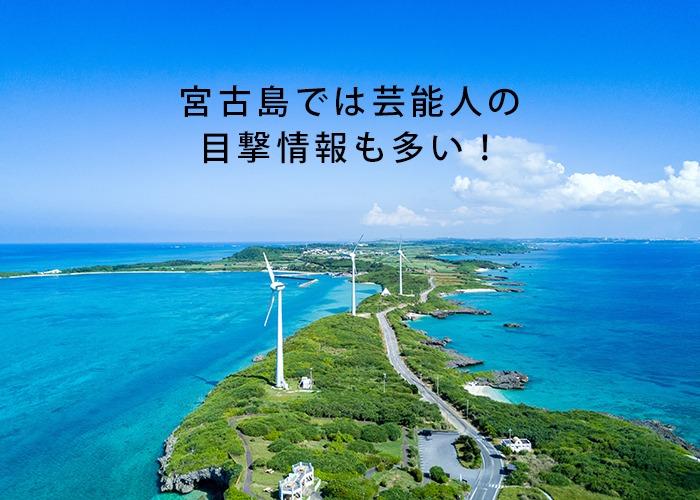宮古島では芸能人の目撃情報も多い!