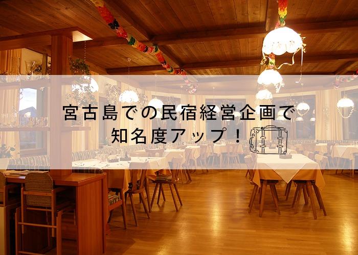 宮古島での民宿経営企画で知名度アップ!