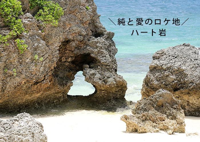 純と愛のロケ地ハート岩