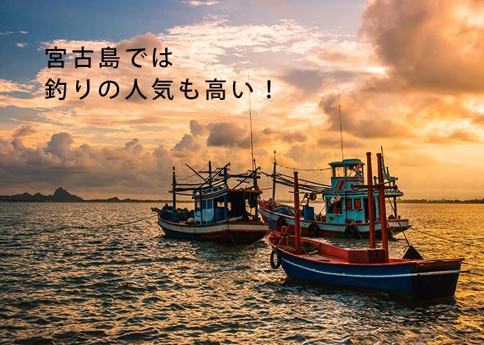 宮古島では釣りの人気も高い!