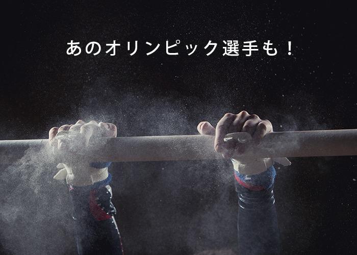 あのオリンピック選手も!