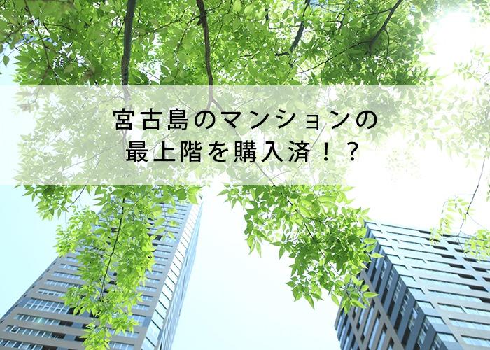 宮古島のマンションの最上階を購入済!?