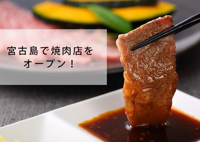 宮古島で焼肉店をオープン!
