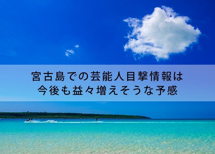 宮古島での芸能人目撃情報は今後も益々増えそうな予感!