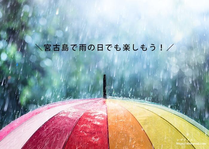宮古島で雨の日でも楽しもう!