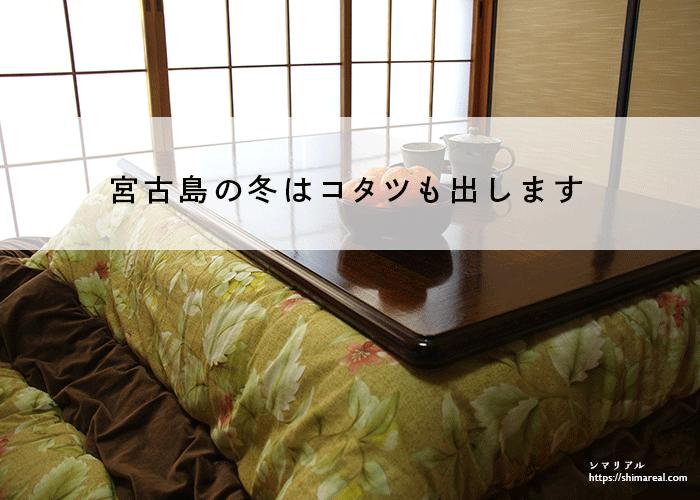 宮古島の冬はコタツも出します