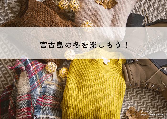 宮古島の冬を楽しもう!