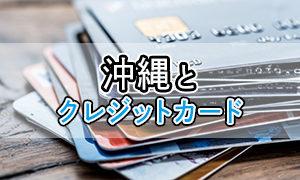 沖縄とクレジットカード